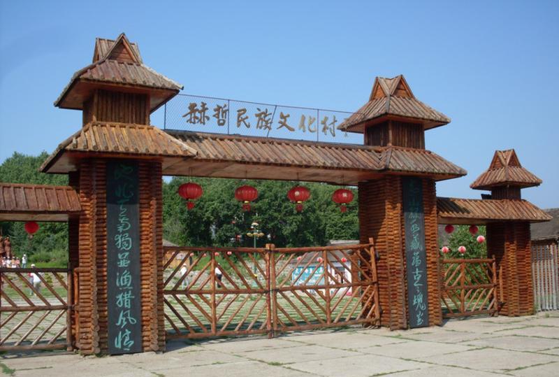 街津口赫哲族旅游度假区
