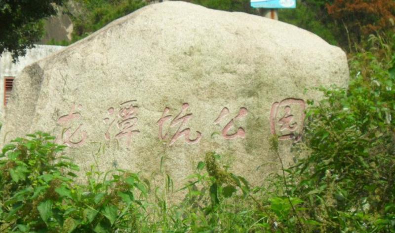 玉环龙潭坑公园