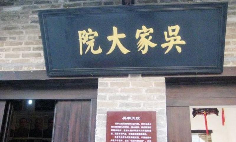 新沂窑湾古镇 之 吴家大院风景图片
