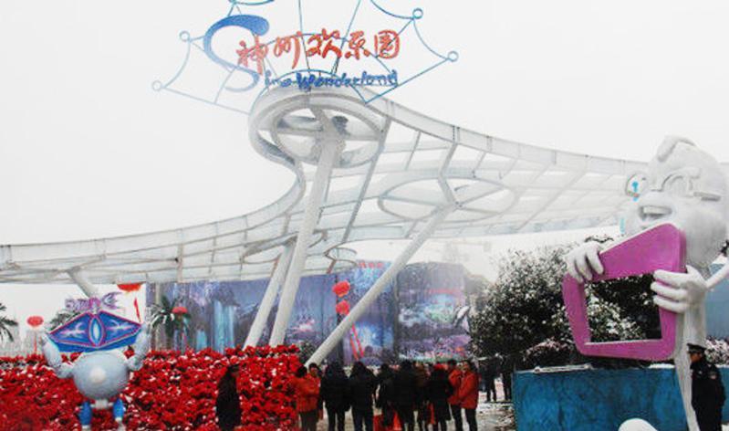 淮南志高神州欢乐园