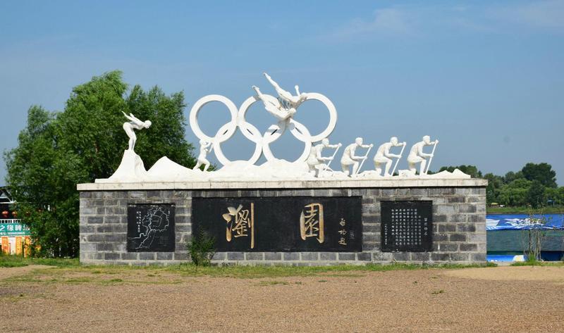 齐齐哈尔浏园水上乐园旅游风景图片