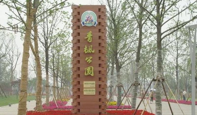 常州青枫公园