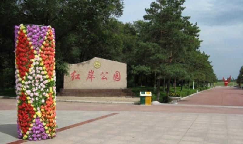 齐齐哈尔红岸公园旅游风景图片