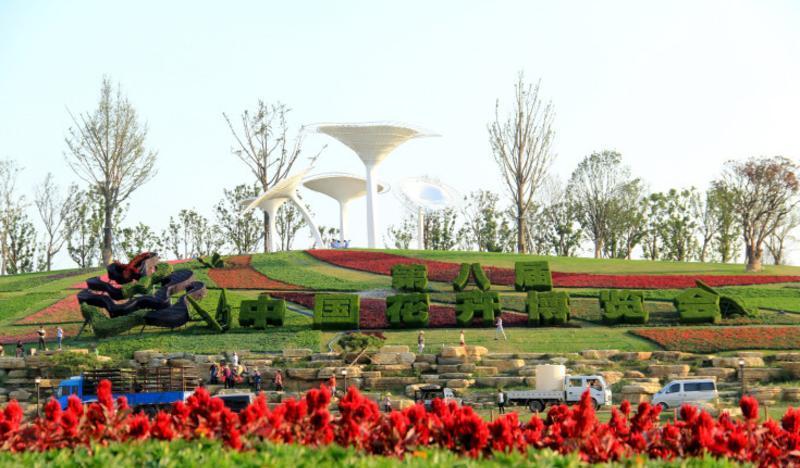 第八届中国花博会[常州]