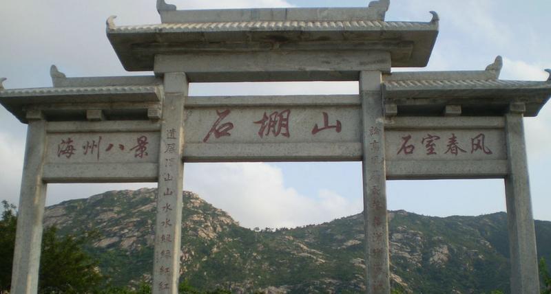 连云港石棚山景点图片