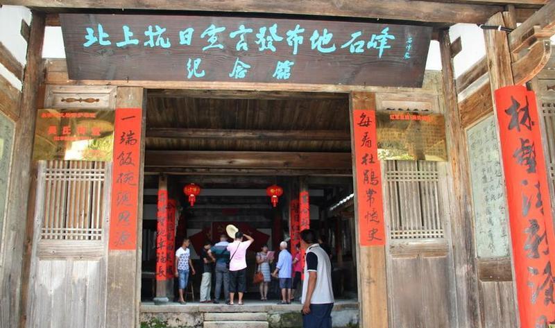 福建北上抗日宣言发布地石峰纪念馆