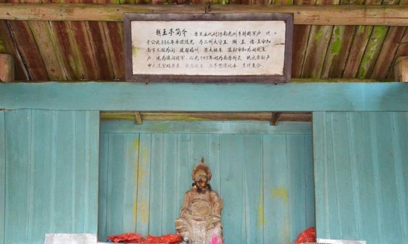 福建茫荡山风 之 越王塑像的图片和照片