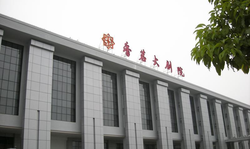黄山香茗大剧院