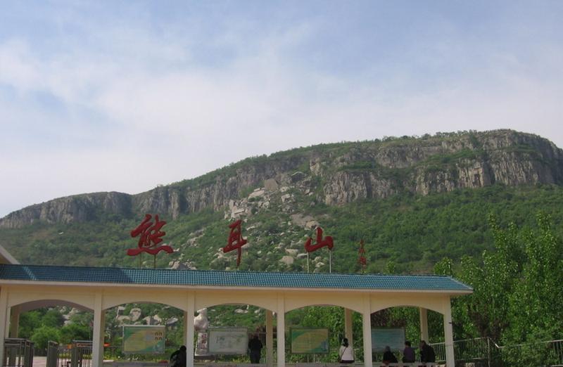 熊耳山国家地质公园