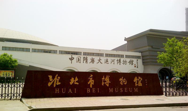 中国隋唐大运河博物馆