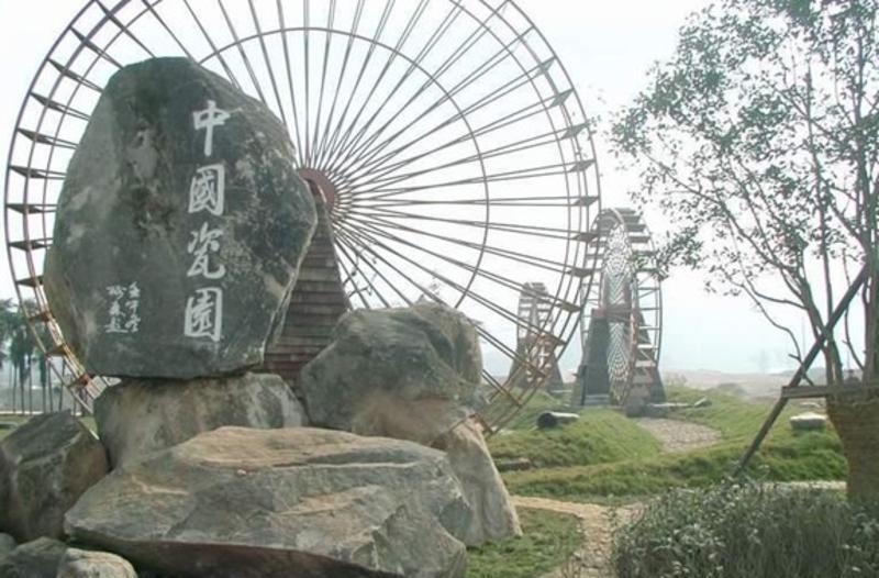 景德镇中国瓷园景点图片
