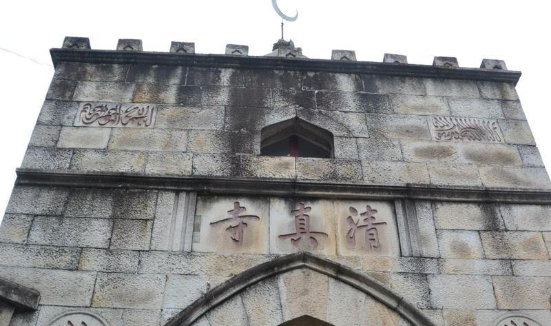 邵武清真寺