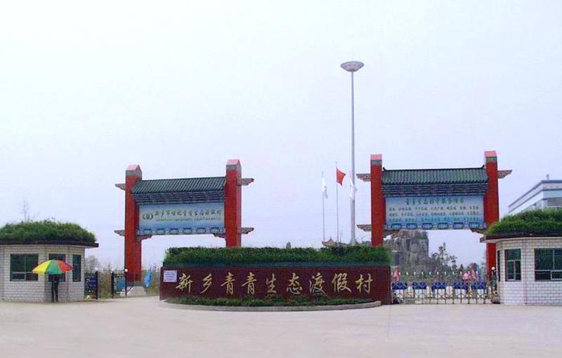 新乡青青生态度假村