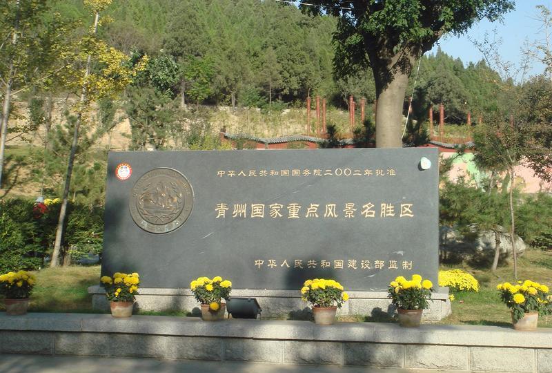 青州景点图片