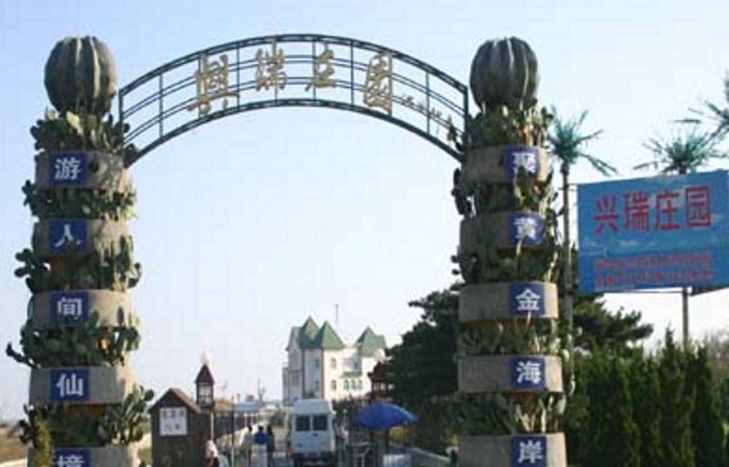 蓬莱兴瑞庄园景点图片