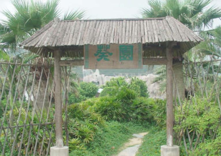 福清天生林艺园 之 天生林艺园风景图片