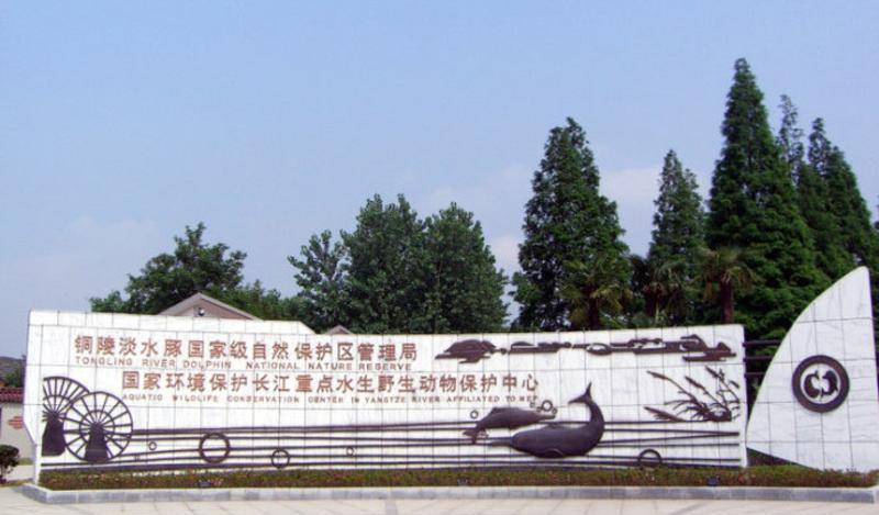 铜陵淡水豚国家级自然保护区