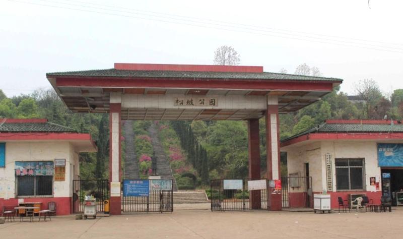 邵阳松坡公园