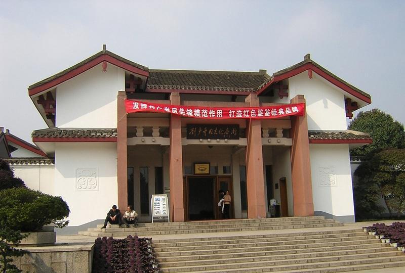 宁乡刘少奇同志纪念馆的图片和照片