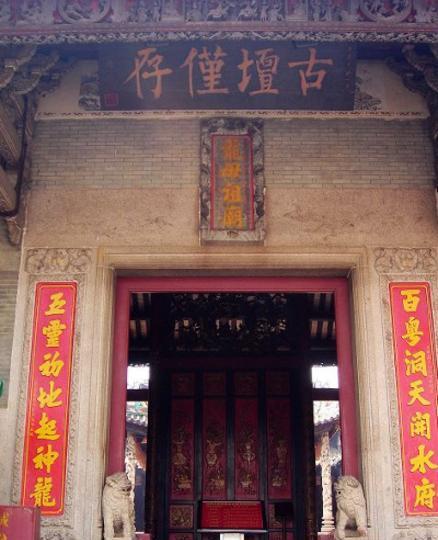 龙母祖庙旅游风景图片