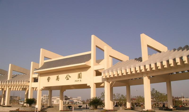 湖北曹禺公园