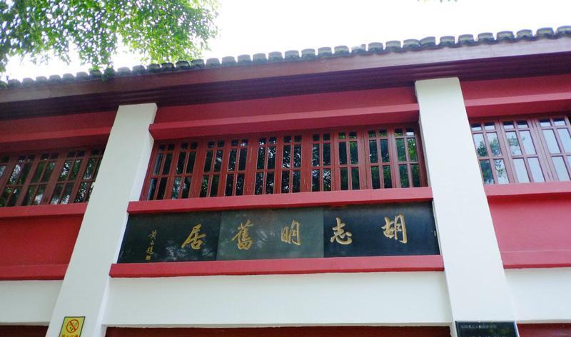 柳州越南胡志明旧居景点图片