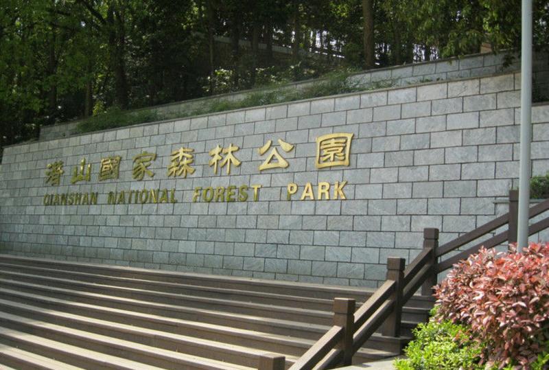 咸宁潜山国家森林公园