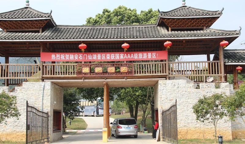 柳州融安石门仙湖 之 石门的图片和照片