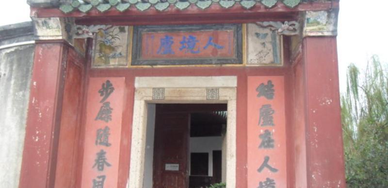 梅州黄遵宪故居