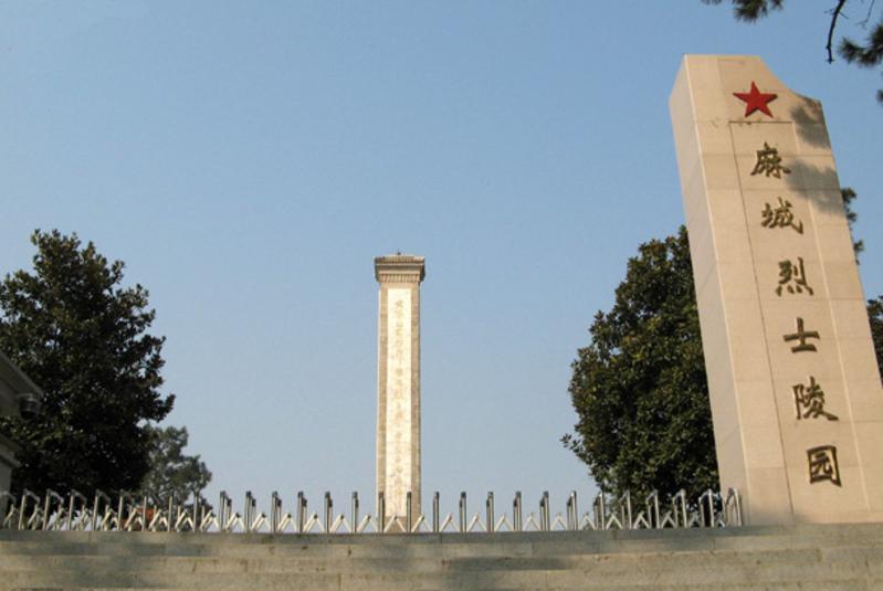 麻城革命烈士陵园