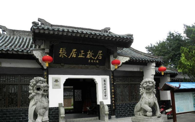 荆州张居正故居