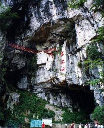辰溪燕子洞旅游区