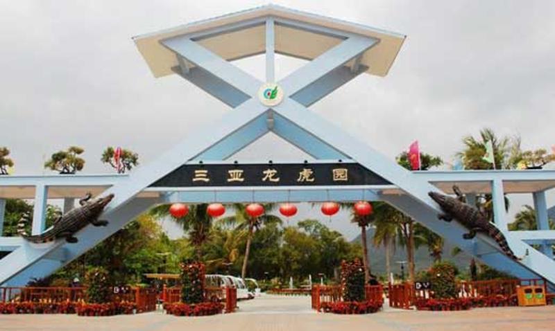 三亚龙虎园景点图片