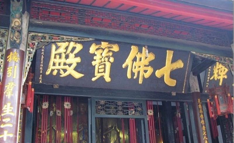 成都宝光寺 之 七佛殿的图片和照片