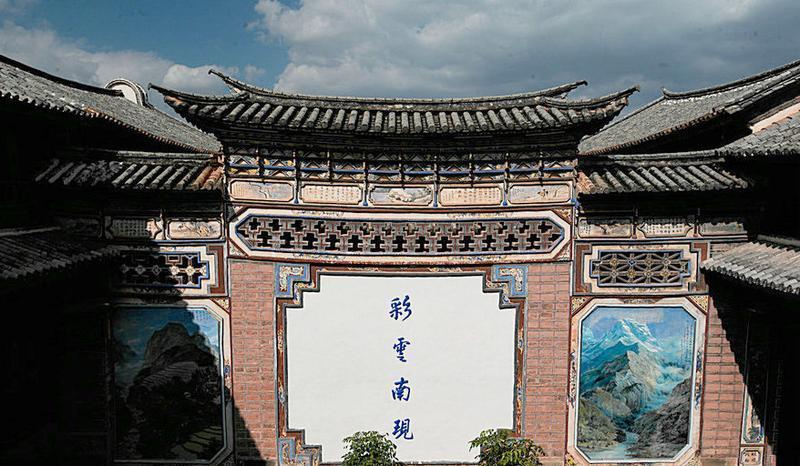 大理东莲花村 之 照壁风景图片