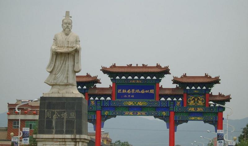 陕西岐山周公庙