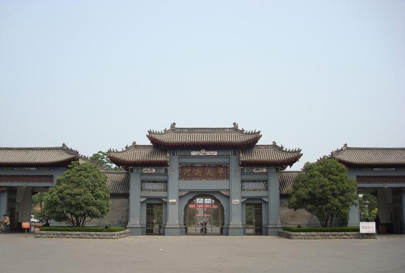 河南大学校园风光