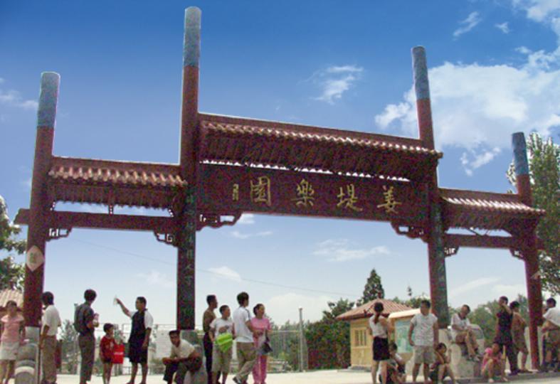 聊城姜堤乐园