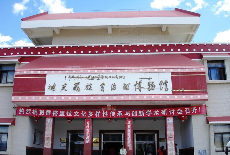 迪庆藏族自治州博物馆
