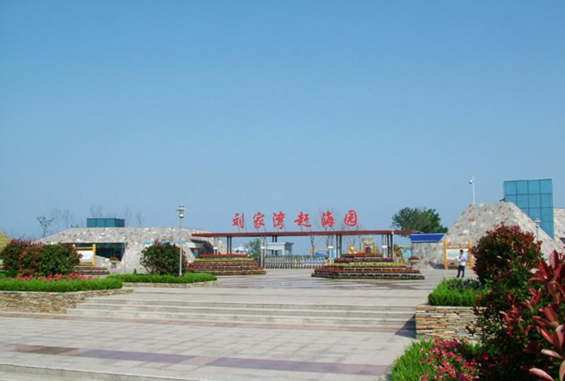 刘家湾赶海园景点图片