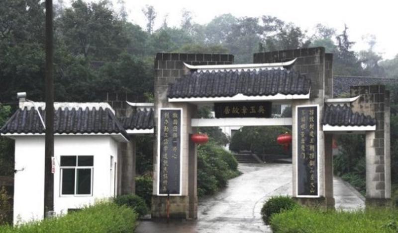 自贡吴玉章故居景点图片