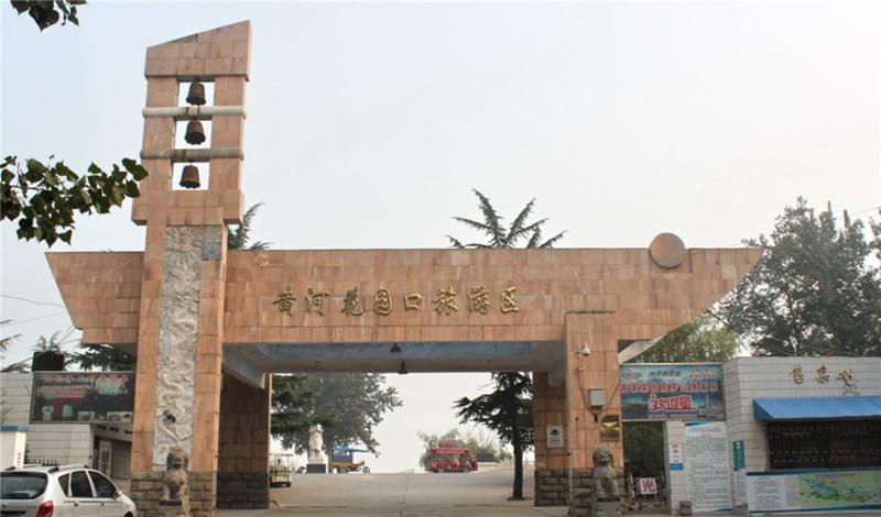 黄河花园口旅游区旅游风景图片