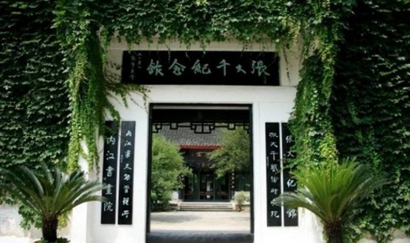 内江张大千纪念馆