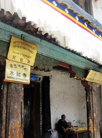 西藏木如寺景点图片