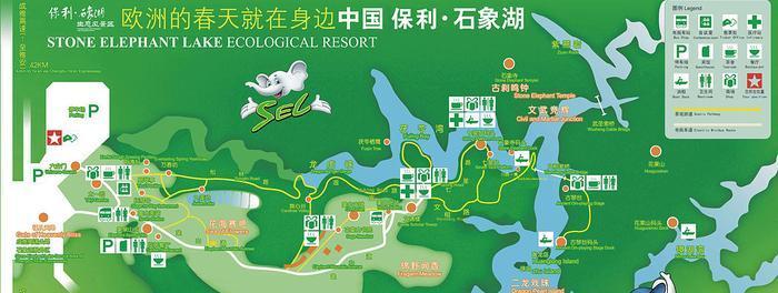 成都蒲江石象湖旅游区 之 虞美人