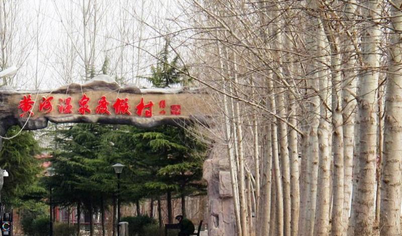 滨州绿洲黄河温泉旅游度假村