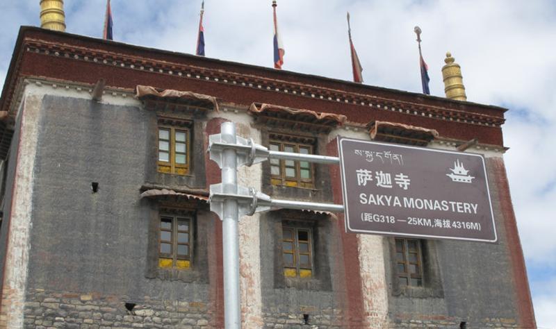 西藏萨迦寺景点图片