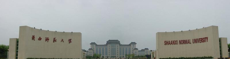 陕西师范大学校园风光景点图片