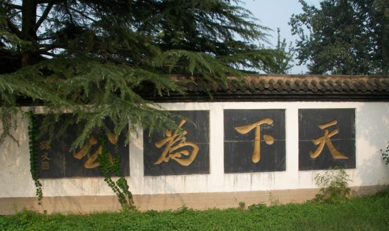 洛阳千唐志斋博物馆 之 天下为公风景图片