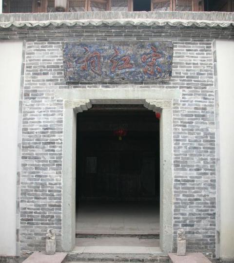 菏泽市水浒好汉城 之 忠义祠的图片和照片